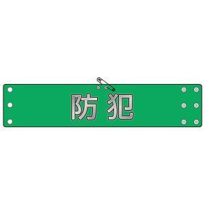 ユニット 腕章 847-92 防犯 巡回 パトロール 防犯・警戒用品|midorianzen-com