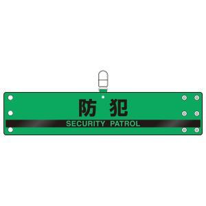 ユニット 腕章 847-95 防犯 巡回 パトロール 防犯・警戒用品|midorianzen-com