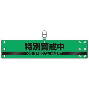 ユニット 腕章 847-96 特別警戒中 巡回 パトロール 防犯・警戒用品|midorianzen-com