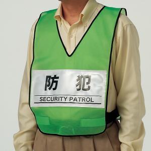 ユニット 防犯用品 873-97 防犯ベスト 巡回 パトロール 防犯・警戒用品|midorianzen-com