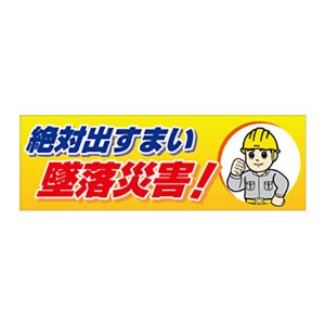 スーパージャンボスクリーン 920-44 絶対出すまい墜落災害!(養生)|midorianzen-com