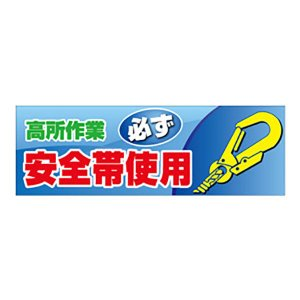 スーパージャンボスクリーン 920-45 高所作業必ず安全帯使用 (メッシュ)|midorianzen-com