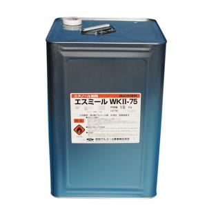 エスミール WKII-75 15KG缶