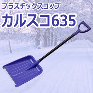 プラスチックスコップ カルスコ635 (先金付) 雪かき 除...
