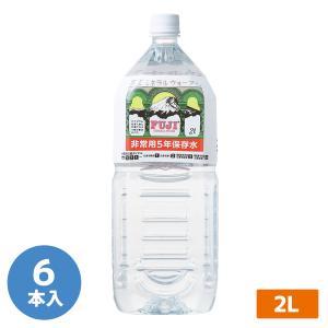 非常用保存飲料水 富士ミネラルウォーター 2リットル(5年保存)6本入 現場|midorianzen-com