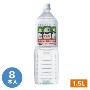 非常用保存飲料水 富士ミネラルウォーター 1.5リットル(5年保存)8本入 現場|midorianzen-com