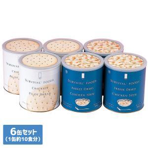 保存食料 サバイバルフーズ ファミリーセット 6缶/セット(1缶約10食分) 大缶 2.5L チキンシチュー クラッカー|midorianzen-com