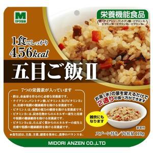 栄養機能食品 五目ご飯II
