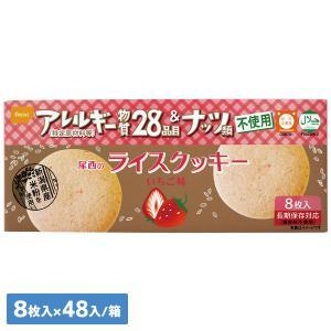 非常食 尾西のライスクッキー いちご味 8枚入(小箱)X48入/ケース お菓子 保存食 備蓄 防災グッズ 災害用品 避難生活 現場|midorianzen-com