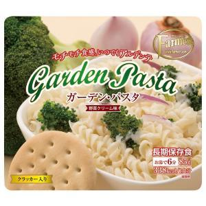 ファーメスト ガーデンパスタ 野菜クリーム味 50袋入/ケース 防災用品 備蓄 非常食|midorianzen-com