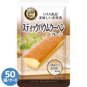 アルファフーズ 美味しい非常食 スティックバウムクーヘン (プレーン) 50袋/ケース 備蓄 おやつ レジャー|midorianzen-com