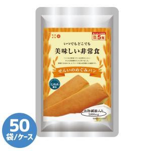 アルファフーズ UAA 美味しい非常食 せんいのめぐみパン 50袋/ケース 防災 備蓄 災害時|midorianzen-com