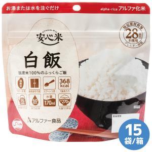 防災用品 保存食 アルファー食品 安心米 白飯 15袋/箱 災害 非常時 備蓄|midorianzen-com