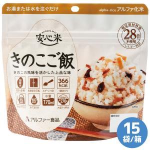 防災用品 保存食 アルファー食品 安心米 きのこご飯 15袋/箱 災害 非常時 備蓄|midorianzen-com