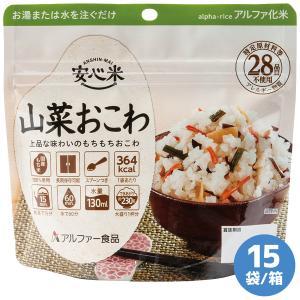 防災用品 保存食 アルファー食品 安心米 山菜おこわ 15袋/箱 災害 非常時 備蓄|midorianzen-com