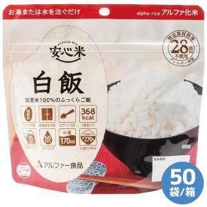 防災用品 保存食 アルファー食品 安心米 白飯 50袋/箱 災害 非常時 備蓄|midorianzen-com
