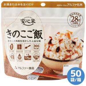 防災用品 保存食 アルファー食品 安心米 きのこご飯 50袋/箱 災害 非常時 備蓄|midorianzen-com
