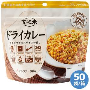 防災用品 保存食 アルファー食品 安心米 ドライカレー 50袋/箱 災害 非常時 備蓄|midorianzen-com