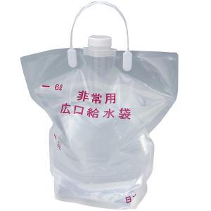 非常用広口給水袋 6L 背負い紐付 現場|midorianzen-com