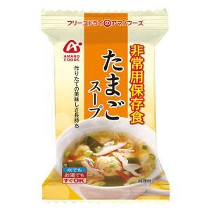 フリーズドライ 非常用保存食 たまごスープ 50袋/ケース 現場|midorianzen-com