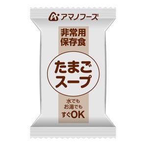 容器付き非常用保存食 たまごスープ 7gX50袋 (容器・スプーン付) 防災用品 保存食 現場|midorianzen-com