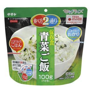 長期備蓄用非常食 マジックライス 青菜ご飯 5...の関連商品4