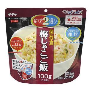 長期備蓄用非常食 マジックライス 梅じゃこご飯...の関連商品6