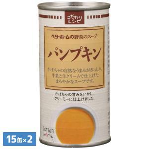 スープ缶 パンプキン 190gX15缶X2 防災用品 保存食 現場|midorianzen-com
