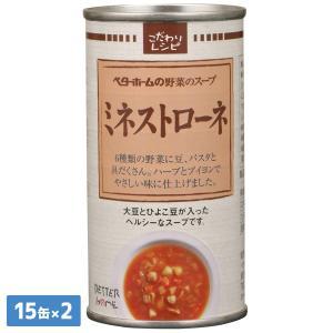 スープ缶 ミネストローネ 190gX15缶X2 防災用品 保存食 現場|midorianzen-com