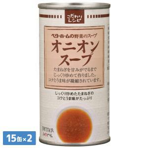 スープ缶 オニオンスープ 190gX15缶X2 防災用品 保存食 現場|midorianzen-com