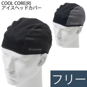 熱中症予防強化月間 COVERWORK クールコアヘルメットインナー 垂れ付 COOL CORE インナーキャップ 冷却 冷感|midorianzen-com