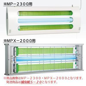 防虫対策用品 飛来昆虫捕獲器ムシポン捕虫紙 S‐20 5個入 midorianzen-com