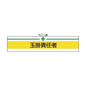 TRUSCO トラスコ中山 腕章 玉掛責任者・ユニビニールダブル加工・85X400 T84713 3100|midorianzen-com