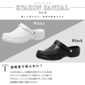 エバロンサンダル SA-8 紳士用 ホワイト・ブラック M〜LL メンズ EVA素材 スリッポン クロックスタイプ 医療 介護 事務|midorianzen-com