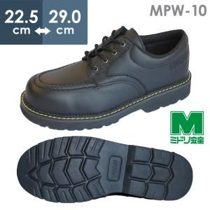 ミドリ安全 ワークプラス MPW-10 ブラック 鋼製先芯 作業靴 短靴 ローカット midorianzen-com