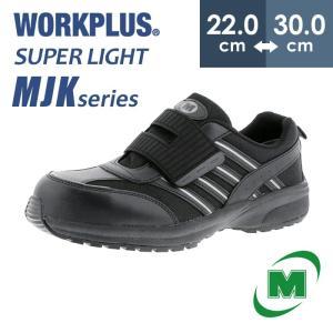 ミドリ安全 ワークプラス MJK-605 マジックタイプ ブラック 超軽量 樹脂先芯 スニーカー ローカット|midorianzen-com