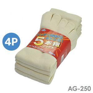 5本指靴下 AG-250(生成り4足組) フリーサイズ|midorianzen-com