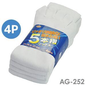 5本指靴下 AG-252(晒し4足組) フリーサイズ|midorianzen-com