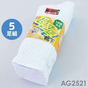 超極厚靴下 先丸 AG2521 (ホワイト5足組)|midorianzen-com