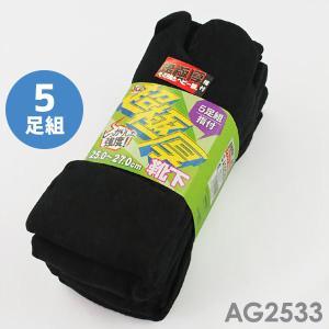 超極厚靴下 指付 AG2533 (ブラック5足組)|midorianzen-com