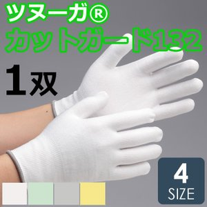 ミドリ安全 耐切創性手袋 カットガード132 S〜LL 個人向け 耐切創手袋|midorianzen-com