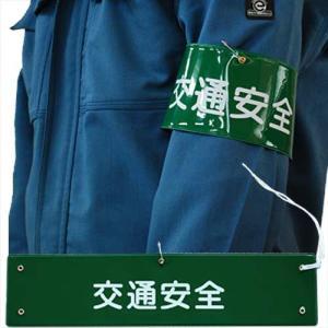 腕章 交通安全 緑(白文字) ビニール製|midorianzen-com