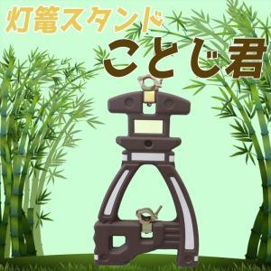 灯篭スタンド ことじ君 単管バリケード 2台セット|midorianzen-com