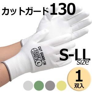 ミドリ安全 耐切創性手袋 カットガード130 S〜LL 1双 耐切創手袋|midorianzen-com