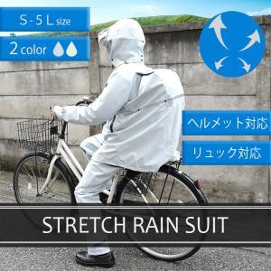 SALE特価 コヤナギ ストレッチレインスーツ SS-77 全2色 S〜5L レインウェア 自転車 バイク 作業用 リュック併用可|midorianzen-com