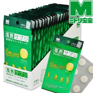 ミドリ安全 塩熱サプリ 6粒PTP 20シートセット 熱中対策 水分補給サポート 塩サプリ|midorianzen-com