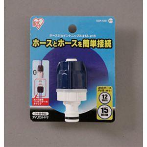 【特徴】:ワンタッチコネクターに接続できるジョイントニップルです。濡れ手でも回しやすく、ホースプロテ...