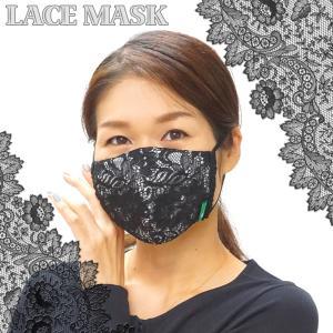 レースマスク 洗える 日本製 女性 レディース おしゃれ ドレスマスク ウエディング ブライダル パーティー フォーマル 冠婚葬祭 マスク 黒【ブラック/ホワイト】|midoriinter