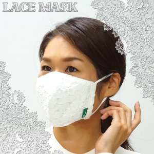 レースマスク 洗える 日本製 女性 レディース おしゃれ ドレスマスク ウエディング ブライダル パーティー フォーマル 冠婚葬祭 マスク 白【ホワイト/ホワイト】|midoriinter