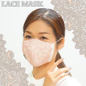 レースマスク 洗える 日本製 女性 レディース おしゃれ ドレスマスク ウエディング ブライダル パーティー フォーマル 冠婚葬祭 マスク 白【ピンク/ホワイト】|midoriinter